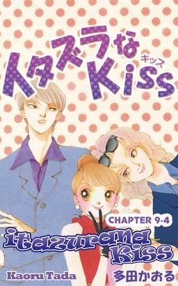 itazurana Kiss, Chapter 9-4