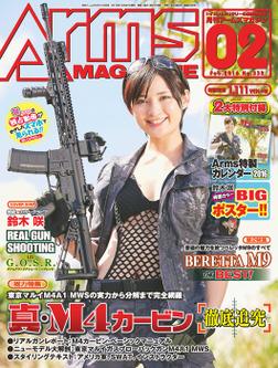 月刊アームズマガジン2016年2月号-電子書籍