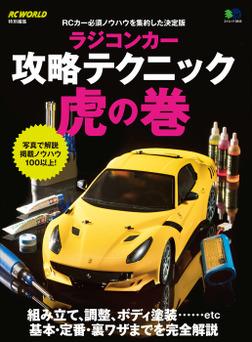 ラジコンカー攻略テクニック虎の巻-電子書籍