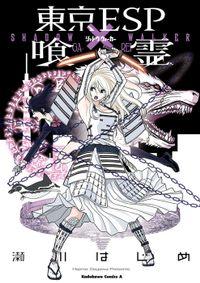 東京ESP×喰霊 -SHADOW WALKER-(角川コミックス・エース)