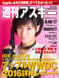 週刊アスキー No.1083 (2016年6月21日発行)-電子書籍