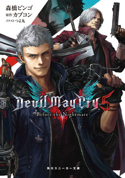 Devil May Cry 5 ‐Before the Nightmare‐-電子書籍