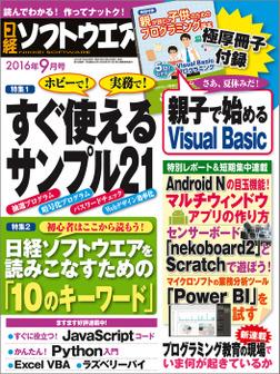 日経ソフトウエア 2016年 9月号 [雑誌]-電子書籍