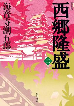 新装版 西郷隆盛 三-電子書籍