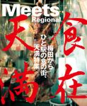 MeetsRegional特別編