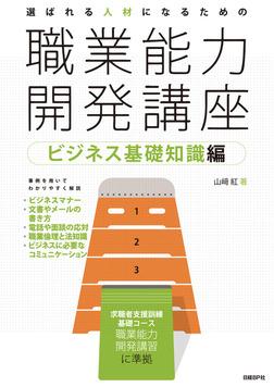 選ばれる人材になるための職業能力開発講座 ビジネス基礎知識編-電子書籍