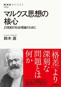 マルクス思想の核心 21世紀の社会理論のために-電子書籍