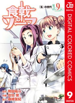 食戟のソーマ カラー版 9-電子書籍