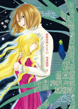 禁断の呪(まじな)い 泡沫夜話 2-電子書籍