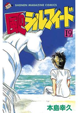 風のシルフィード(19)-電子書籍