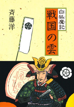 白狐魔記4 戦国の雲-電子書籍
