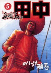 高校アフロ田中(5)