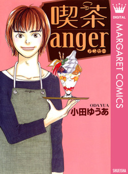 喫茶anger-電子書籍