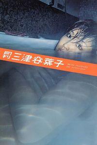 月刊 三津谷葉子 月刊モバイルアクトレス完全版