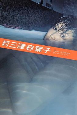 月刊 三津谷葉子 月刊モバイルアクトレス完全版-電子書籍