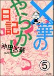×華のやらかし日記(分冊版) 【第5話】