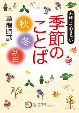おぼえておきたい季節のことば〈秋・冬・新年〉-電子書籍