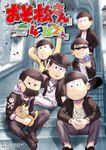 「おそ松さん」公式アンソロジーコミック(月刊ブシロード)