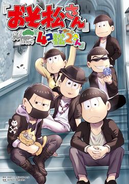 「おそ松さん」公式アンソロジーコミック『4コ松2さん』-電子書籍