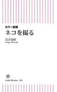 カラー新版 ネコを撮る(朝日新書)