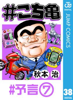 #こち亀 38 #予言‐7-電子書籍