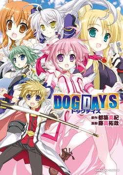 DOG DAYS-電子書籍