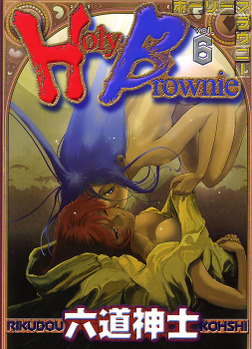 Holy Brownie / 6-電子書籍