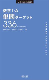 数学I・A単問ターゲット336  三訂新装版