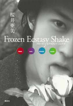 Frozen Ecstasy Shake-電子書籍