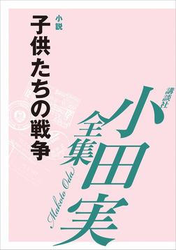 子供たちの戦争 【小田実全集】-電子書籍