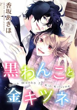 黒わんこと金キツネ-電子書籍