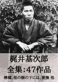 梶井基次郎 全集47作品:檸檬、桜の樹の下には、愛撫 他