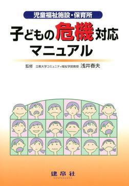 子どもの危機対応マニュアル-電子書籍