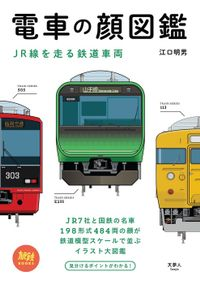 電車の顔図鑑(天夢人)