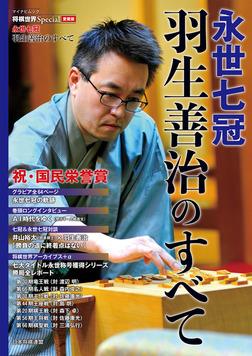 将棋世界Special愛蔵版『永世七冠 羽生善治のすべて』-電子書籍