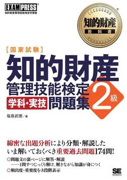 知的財産教科書 知的財産管理技能検定2級 学科・実技問題集-電子書籍