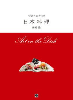 つきぢ田村の日本料理-電子書籍