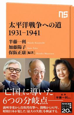 太平洋戦争への道 1931-1941-電子書籍