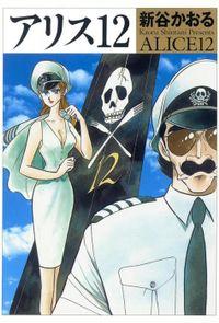 アリス12(MFコミックス フラッパーシリーズ)