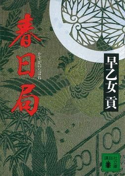 春日局-電子書籍
