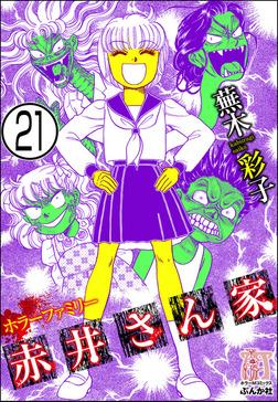 ホラーファミリー赤井さん家(分冊版) 【第21話】-電子書籍