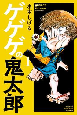 ゲゲゲの鬼太郎(1)-電子書籍
