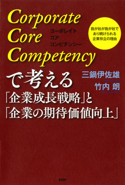 Corporate Core Competencyで考える「企業成長戦略」と「企業の期待価値向上」-電子書籍