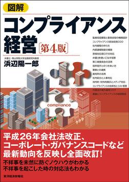 図解 コンプライアンス経営(第4版)-電子書籍