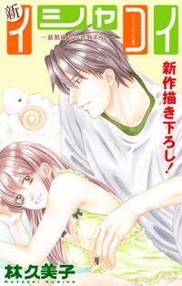 Love Silky 新イシャコイ-新婚医者の恋わずらい- story22