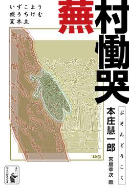 蕪村慟哭-電子書籍