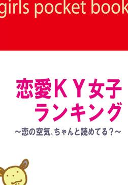恋愛KY女子ランキング~恋の空気、ちゃんと読めてる?~-電子書籍