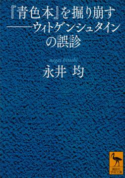 『青色本』を掘り崩す――ウィトゲンシュタインの誤診-電子書籍
