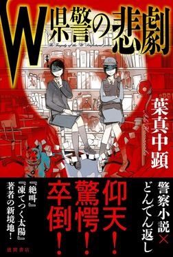 W県警の悲劇-電子書籍