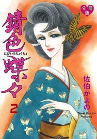 錆色蝶々【分冊版】 2